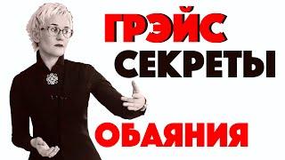 СЕКРЕТЫ ОБАЯНИЯ Какие люди нам нравятся Наталья ГРЭЙС