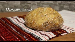 Домашний хлеб БЫСТРОГО ПРИГОТОВЛЕНИЯ. Вкусный домашний хлеб - БЕЗ ХЛОПОТ!