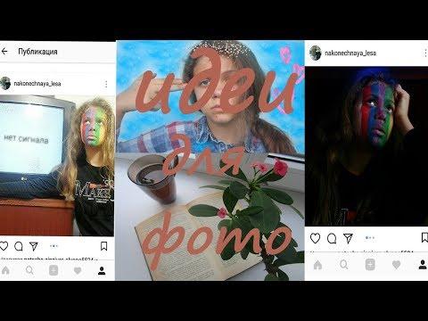 Идеи для фото\\ Instagram\\Olesya Lotus