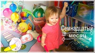 Ребёнку 1 год и 5 месяцев - Sonya Voron