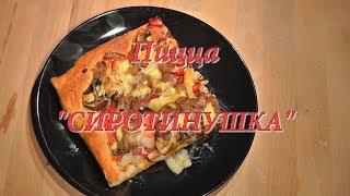 "Пицца ""СИРОТИНУШКА"""