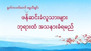Myanmar Worship Song with lyrics (ဖန်ဆင်းခံလူသားများ ဘုရားထံ အသနားခံရမည်)
