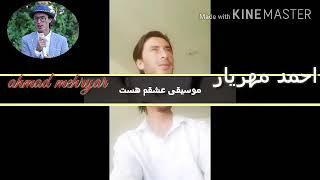 Bamyan singer ahmad mehryar pop music آهنگ پاپ توسط احمد مهریار در بامیان