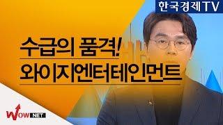 [이헌상 황금바닥] 수급의 품격/ 와이지엔터테인먼트 #1/15