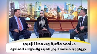 د. أحمد ملاعبة  ود. مها الزعبي - جيولوجيا منطقة البحر الميت والتحولات المناخية