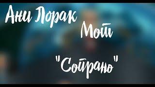 "Клип ""Сопрано"" | Ани Лорак и Мот | Клип на 11К | Аватария"
