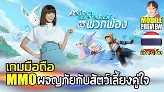 Cloud Song (บทกวีแห่งท้องฟ้า) เกมมือถือ MMO ผจญภัยไปกับสัตว์เลี้ยงคู่ใจในโลกแฟนตาซี มีภาษาไทย screenshot 1