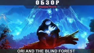 Ori and the Blind Forest - Обзор [Владимир Иванов]