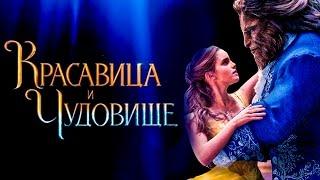 Красавица и чудовище 2017 [Обзор] / [Трейлер 3 на русском]