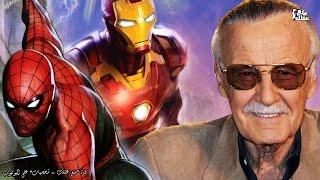 ستان لى | مبتكر الأبطال الخارقين - عبقري Marvel الخارق