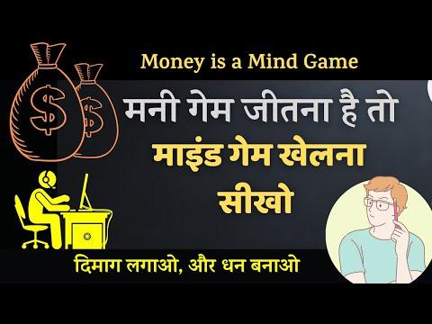 How to Change Subconscious Mindset - पैसे का खेल दिमाग लगा के खेलो, दिमाग बचा के नहीं