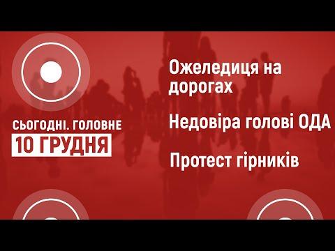 Суспільне Волинь: Актуальні новини Волині за 10 грудня у СЬОГОДНІ.ГОЛОВНЕ