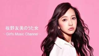 TFM 板野友美のうた女(じょ)~Girl's Music Channel~ 2014/9/12 Guest:...