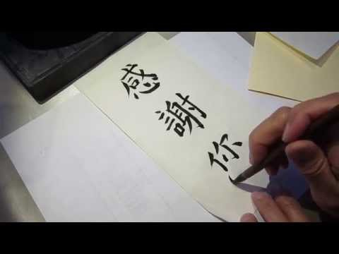 Learn to write thank you in Chinese calligraphy, 感谢您, ASMR
