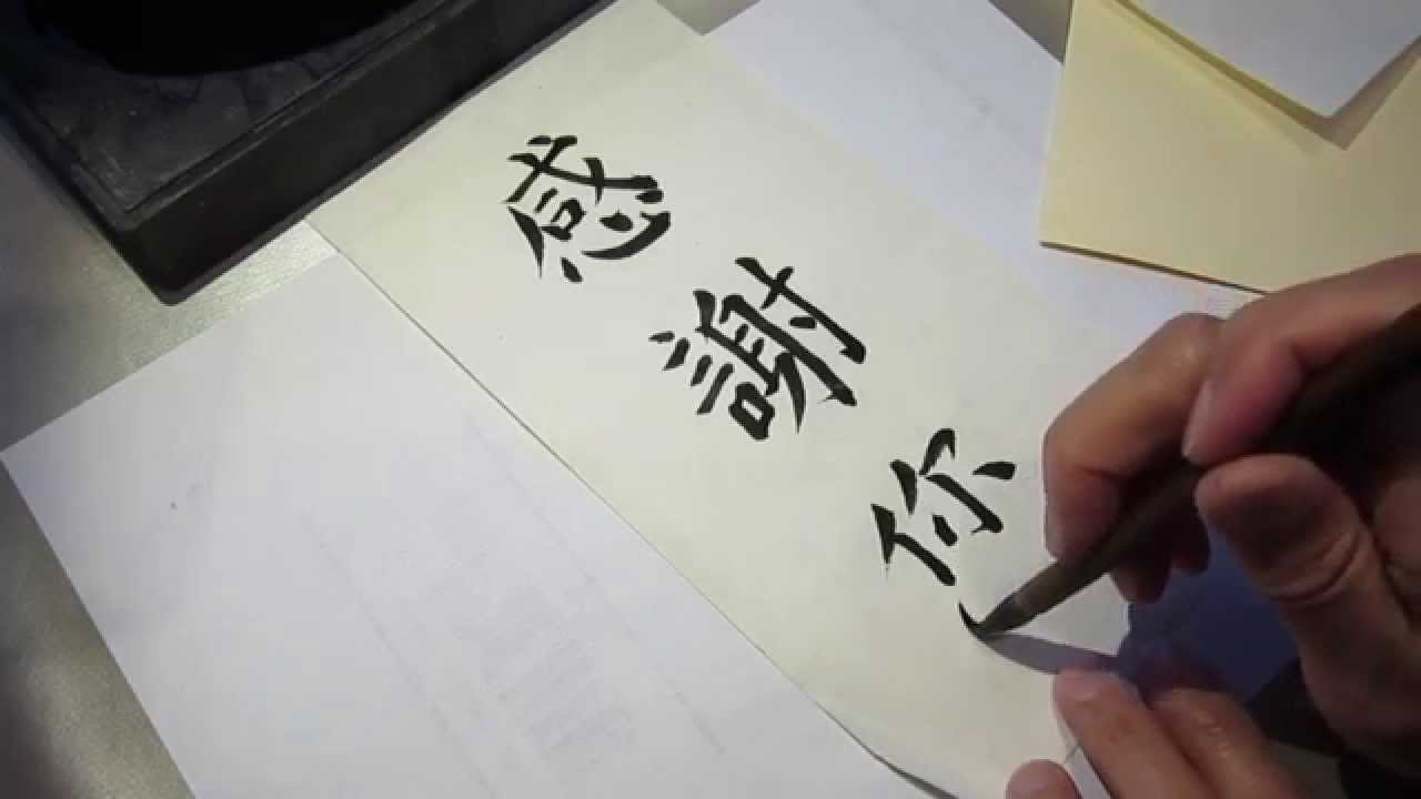 Learn to write thank you in chinese calligraphy asmr youtube buycottarizona Images
