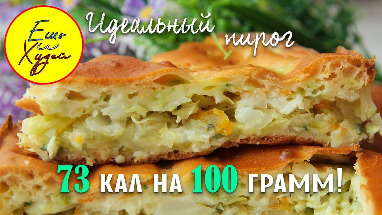 Ешь и Худей! Это Самый Идеальный ПП Рецепт Заливного Пирога с Капустой, который Просто Тает Во Рту!