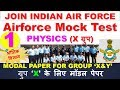ONLINE AIR FORCE EXAM MOCK TEST PHYSICS (X AND Y GROUP) एयरफोर्स मोेक टेस्ट PHYSICS1
