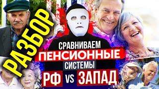 Разбор ошибок БЫТЬ ИЛИ - Сравниваем пенсионные системы РФ VS Запад