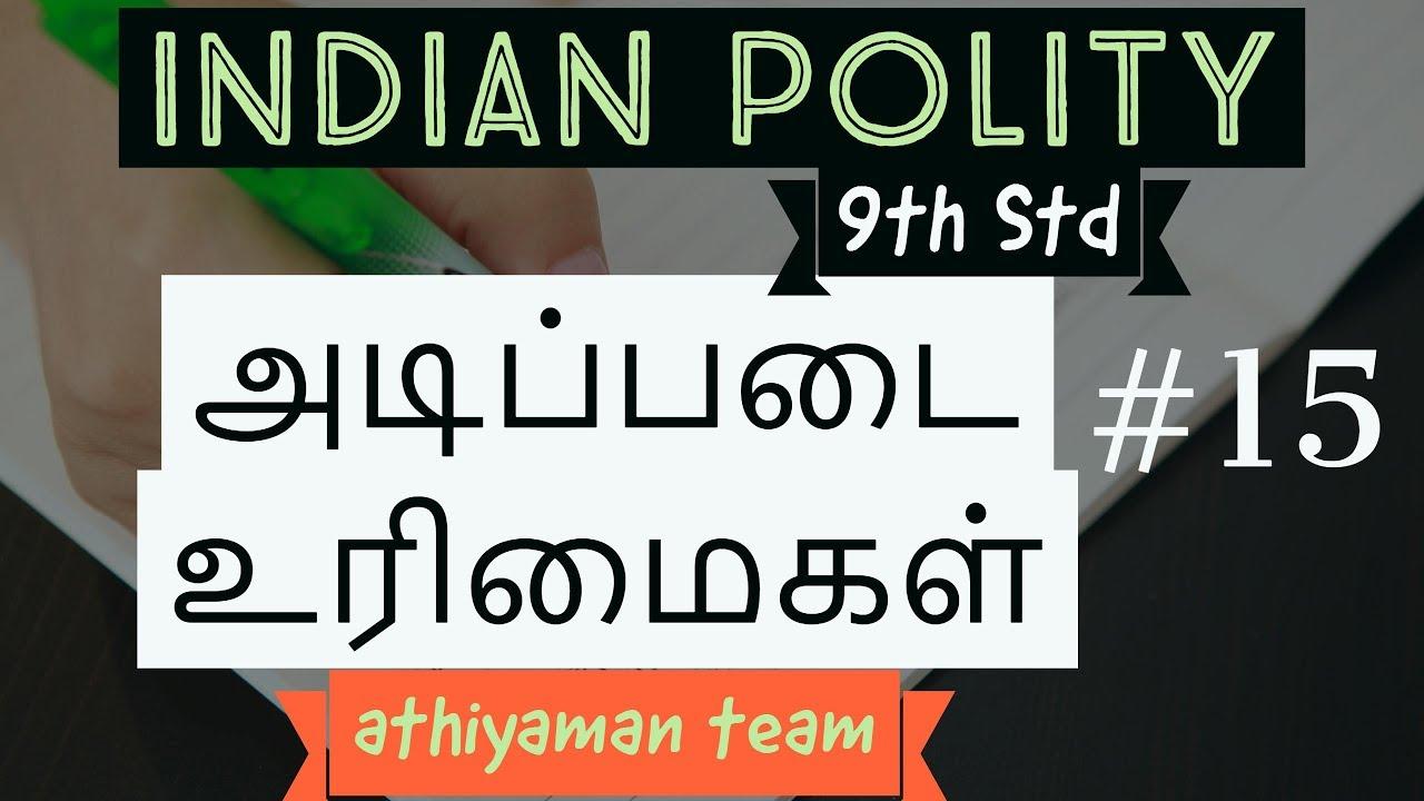 Indian Polity- அடிப்படை உரிமைகள் -Fundamental Rights- 15