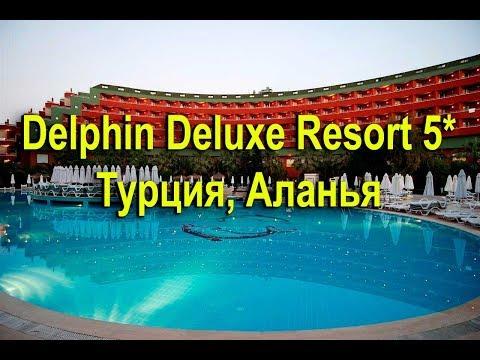 Delphin Deluxe Resort 5* - Алания