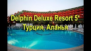 Delphin Deluxe Resort 5* - Алания