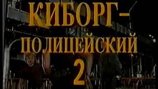 Киборг полицейский 2 / Cyborg Cop 2 (1994) VHS трейлер