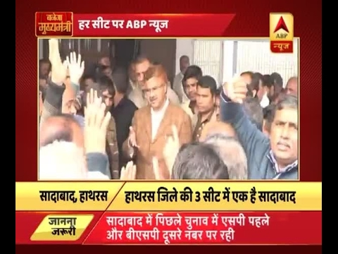 Watch the political equation from Sadabad seat of Hathras