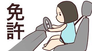 ドライブしたいなー.