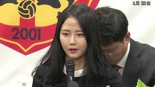 韓国代表イ・ミナ選手も加入 INAC神戸が始動(2018年1月22日) イミナ 検索動画 2