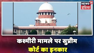 बड़ी खबर: कांग्रेस नेता तहसीन पूनावाला की याचिका SC ने की ख़ारिज, टली सुनवाई