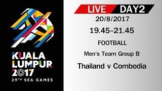 ฟุตบอลชายซีเกมส์ 2017 ทีมชาติไทย vs ทีมชาติกัมพูชา 20 สิงหาคม 2560