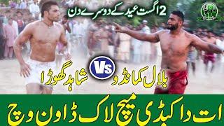 Challange Kabaddi Match 2020 Lockdown on Eid 275 RB Kala   Bilal Comando Vs Shahid Ghora in Lockdown