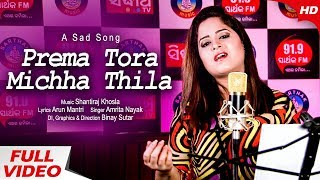 ପ୍ରେମ ତୋର ମିଛ ଥିଲା Prema Tora Michha Thila | Amrita Nayak | A Sad Song by Sidharth TV