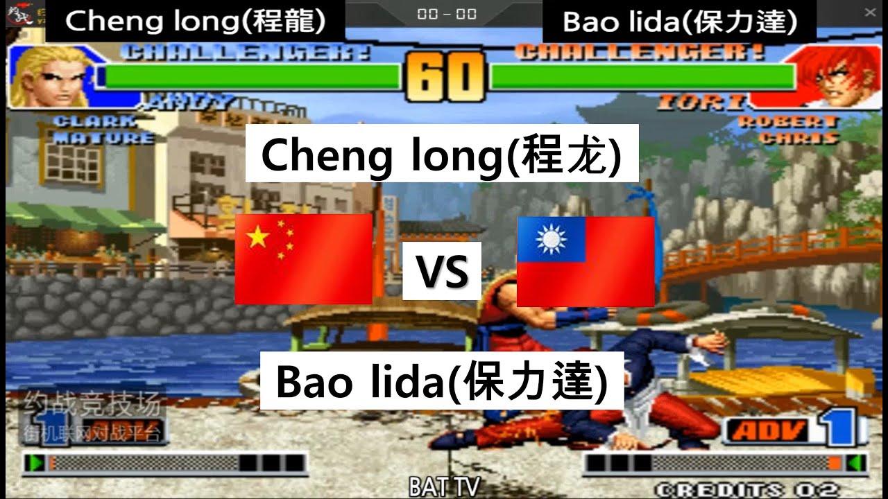 [kof 98] Cheng long(程龙) vs Bao lida(保力達) 2020-07-12