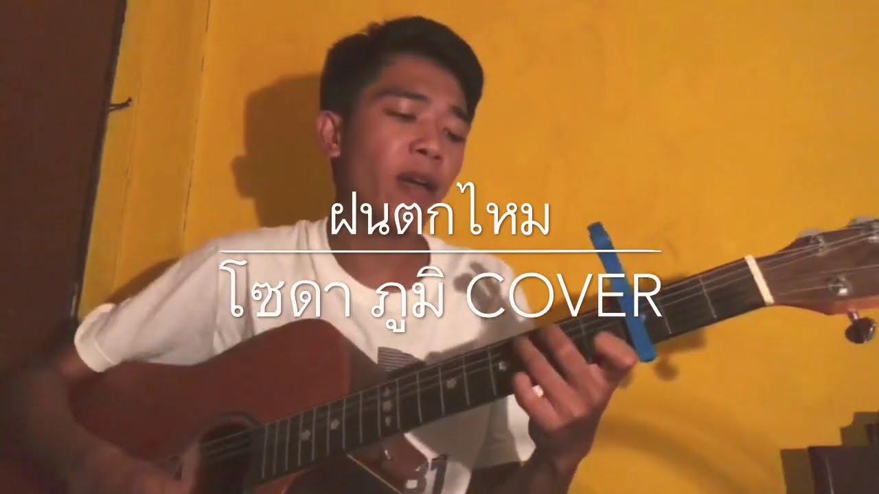 ฝนตกไหม - Three Man Down ( cover by โซดา ภูมิ )