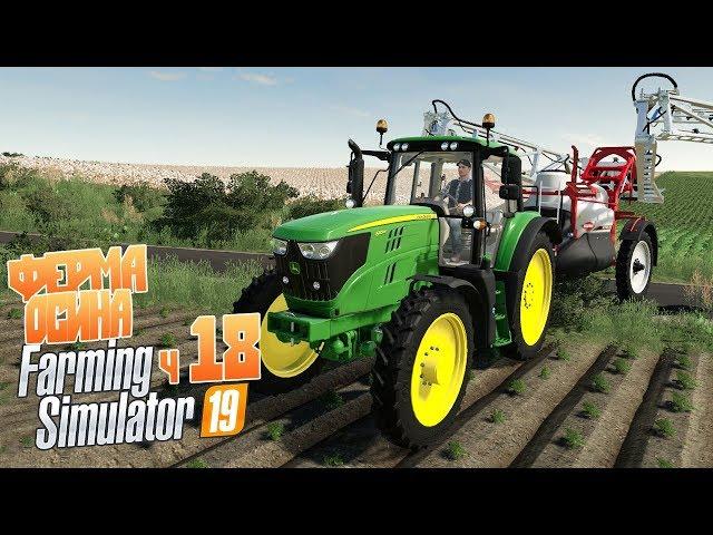 Не от хорошей жизни стал батраком - ч18 Farming Simulator 19