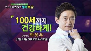 [개국77주년 특집] 행복특강 - 100세까지 건강하게! 박용우 의학박사 (2019.02.19,화)