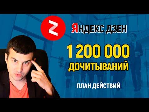 1 200 000 ДОЧИТЫВАНИЙ на Яндекс Дзен. Повторяем достижение, обсуждаем заработок авторов + МОЙ ПЛАН.