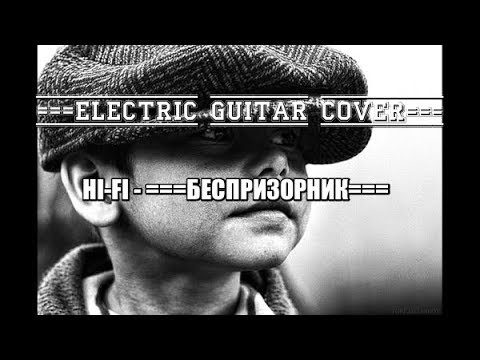 "Кавер на группу ""Hi-Fi"" - Беспризорник ( Electric Guitar Version ) )"