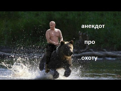 Анекдот про охотников!!!