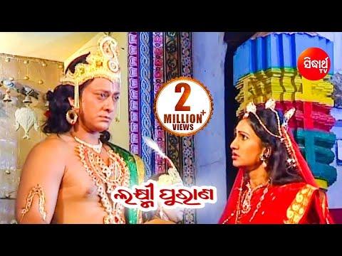 Laxmi Purana ଲକ୍ଷ୍ମୀ ପୁରାଣ | Lopita Mishra & Priti Nanda Ray | ମାଣବସା ଗୁରୁବାର ବହିଗୀତ