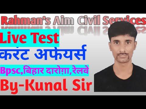 Current Affairs Test||By-Kunal Sir 2|| Rahman's Aim Civil Services|Adamya aditi gurukul