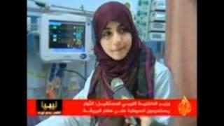 Libyan Girl's Tears دموع فتاة في ليبيا