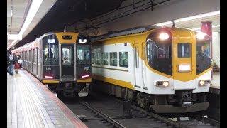[近鉄] 特急,通勤車両 大阪上本町 入線&発車&通過シーン集 (警笛付き)