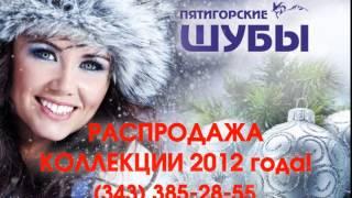 Пятигорские шубы(Пятигорские шубы., 2014-05-23T06:39:48.000Z)