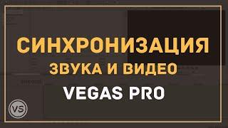15. Быстрая синхронизация звука и видео в Sony Vegas Pro 13