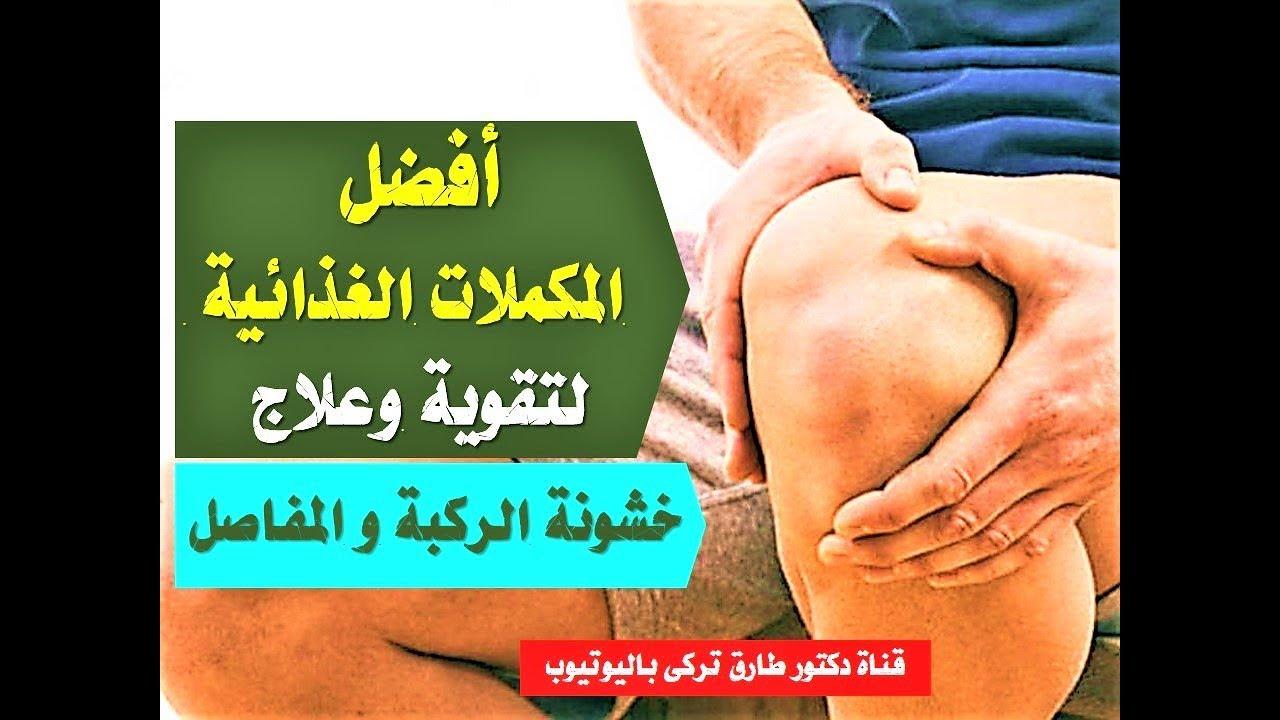 افضل المراهم لعلاج خشونة الركبة والتهاب المفاصل بالاسواق افضل مراهم خشونة الركبة بالصور Youtube