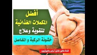 افضل مكملات غذائية لتقوية وعلاج الام وخشونة الركبة و المفاصل و الاربطة فى الاسواق