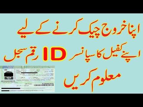 How to Get Saudi Kafeel  Sponsor ID Number For Checking Khruoj Nahayi In U rdu Hindi