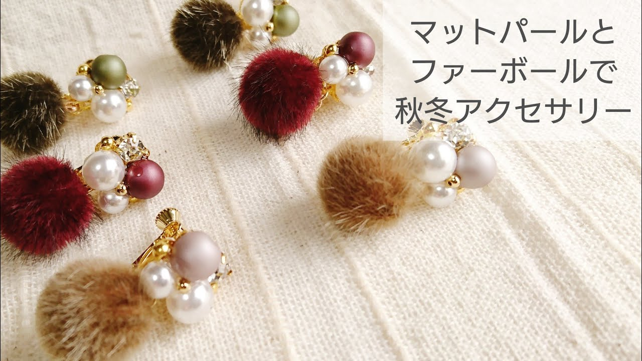 【UVレジン】ファーボールとマットパール秋冬アクセサリーの作り方 How to make fur ball and matte pearl fall  / winter accessories